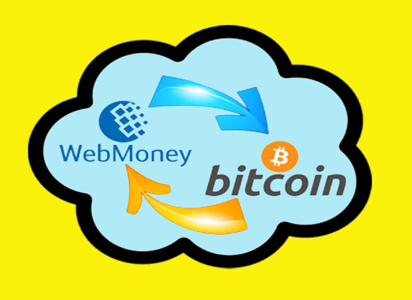 Как купить Биткоин за Вебмани