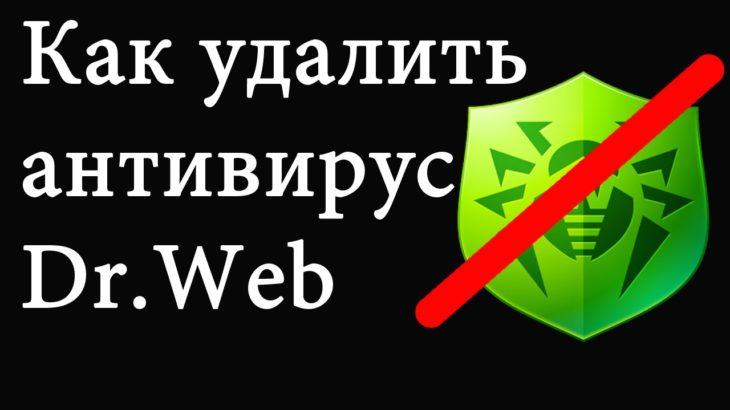 Инструкция, как удалить Dr Web с компьютера полностью самостоятельно