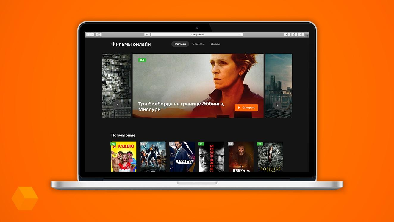Яндекс открывает онлайн-кинотеатр на базе «Кинопоиска»