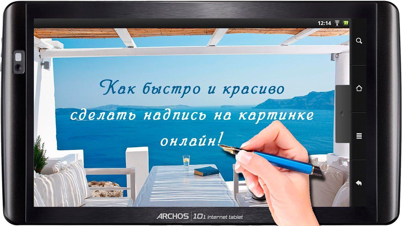 Самые простые способы делать надпись на фото онлайн
