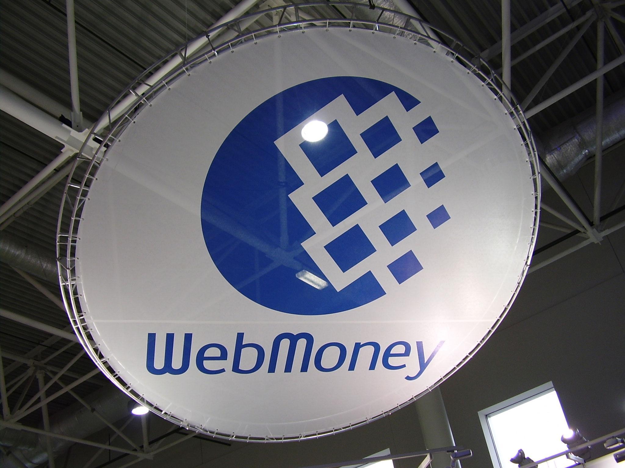 Платежная система WebMoney временно не работает