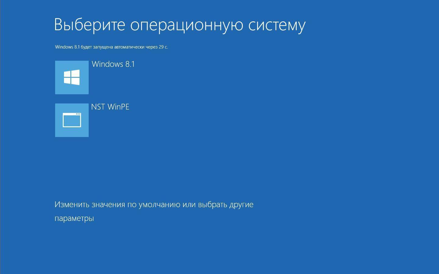 Как скачать Windows 8.1 на компьютер и создать установочный диск