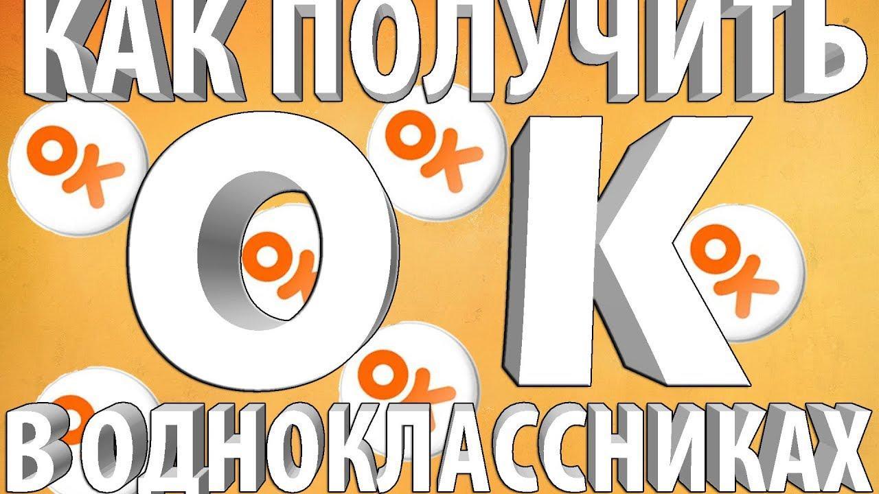 Как зарабатывать ок в Одноклассниках