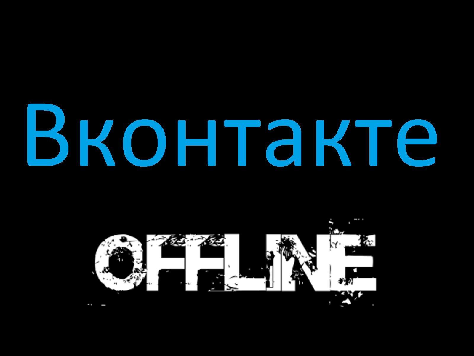 VK offline для Google Chrome: Обзор плагина vk offline