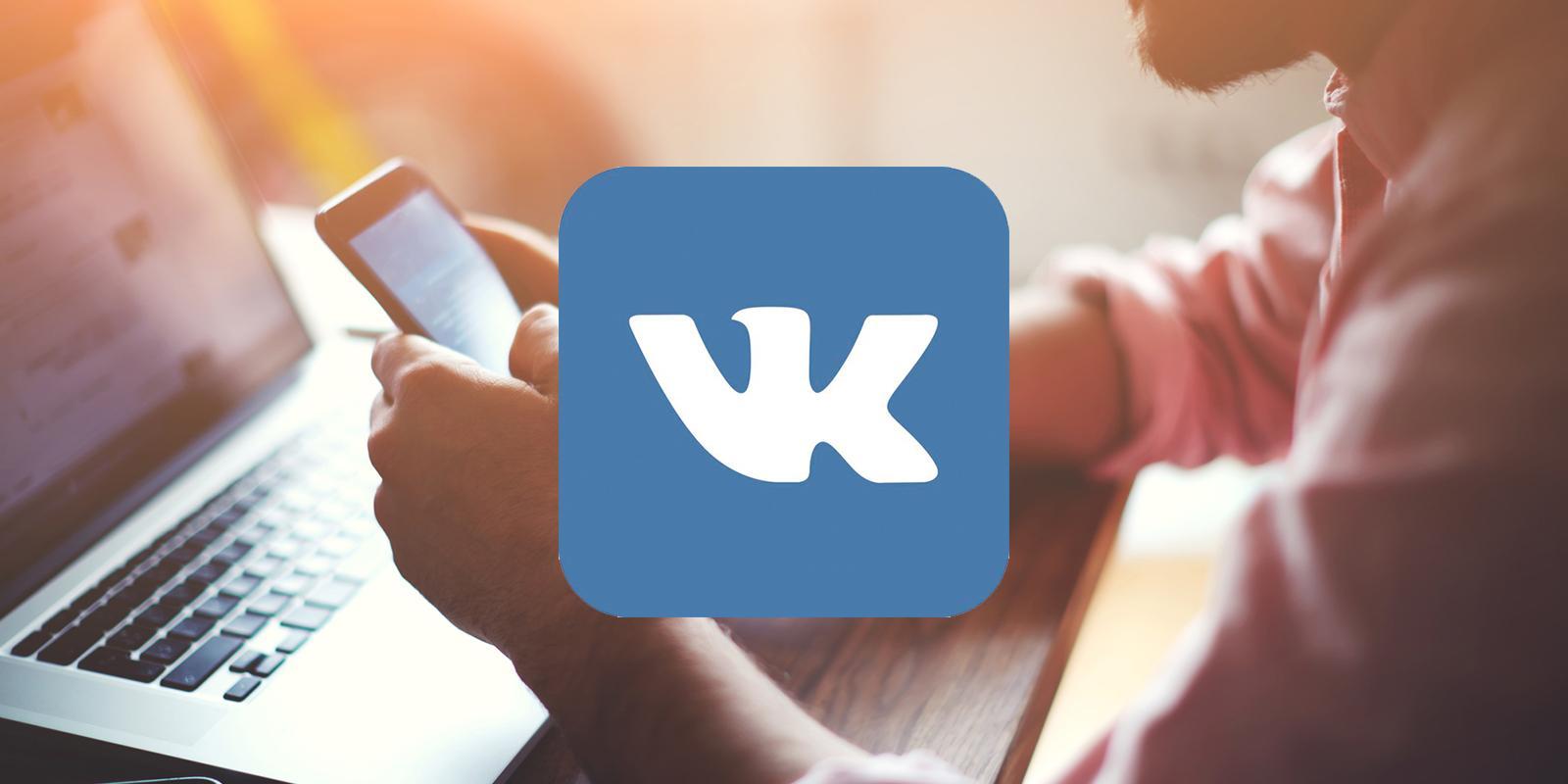 7 полезных фишек Вконтакте