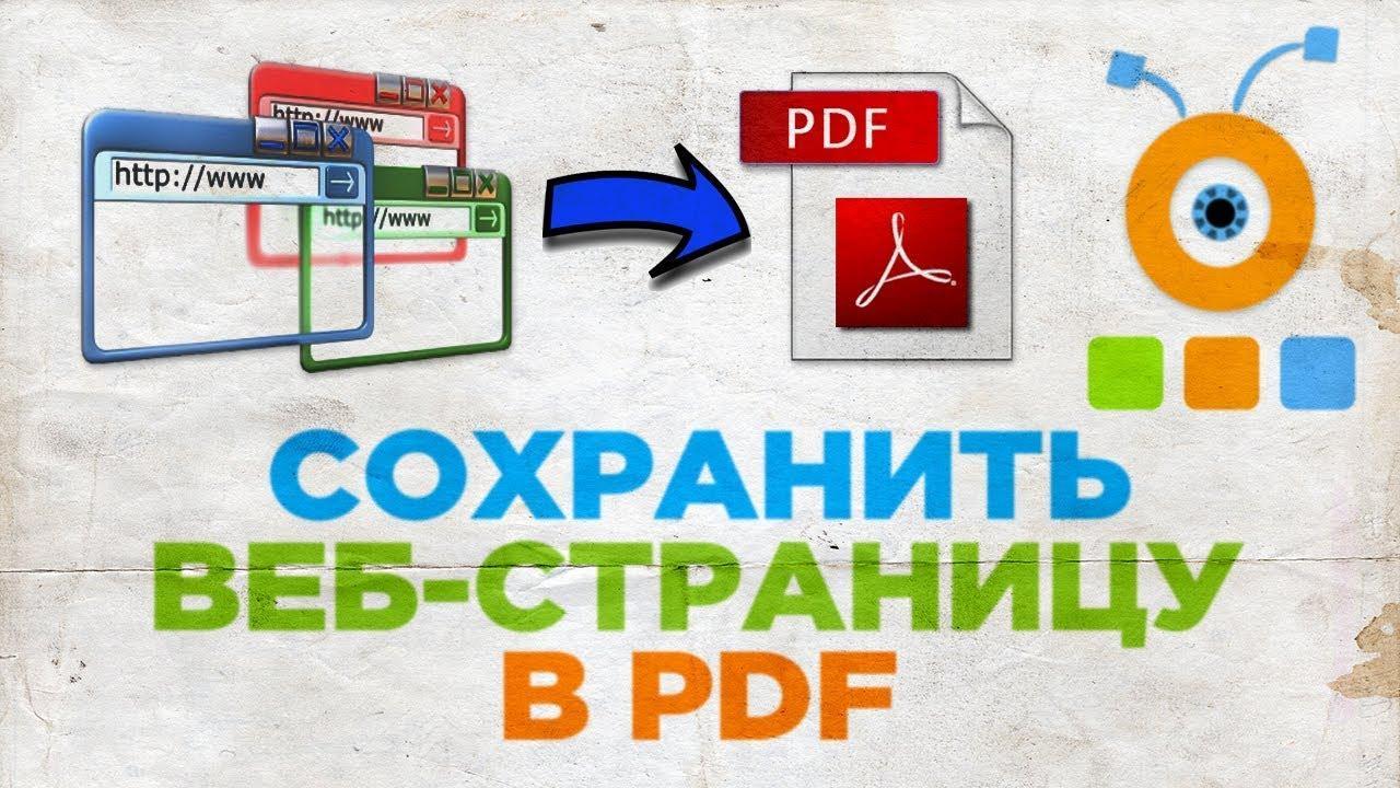 Как сохранить веб-страницу в pdf и отправить ее в Google Drive