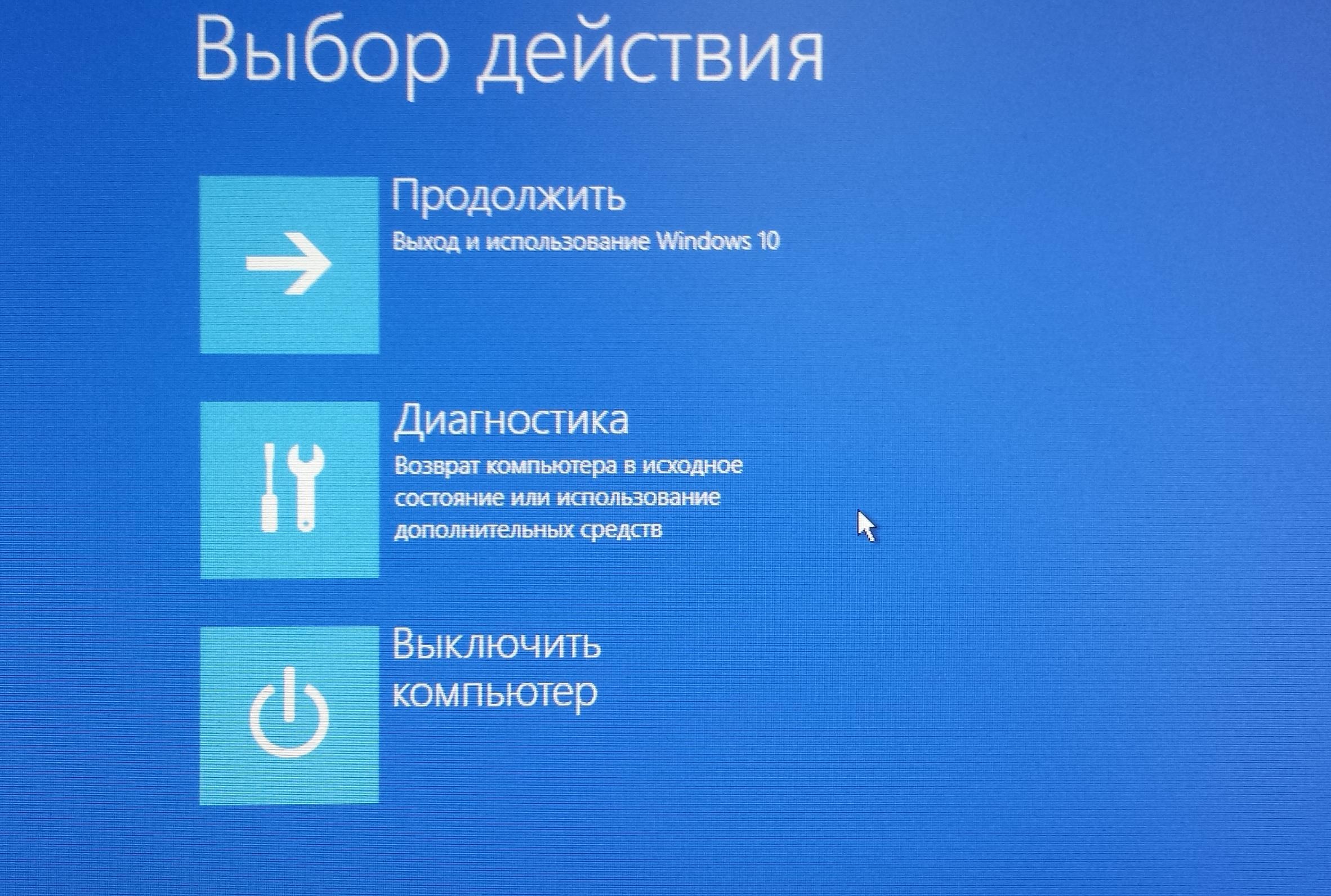 Безопасный режим Windows 8