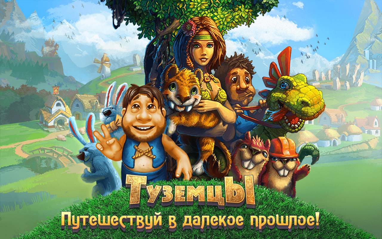 Игра «Туземцы»