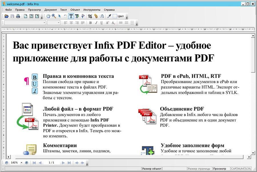 Как изменить текст в PDF файле онлайн или на компьютере