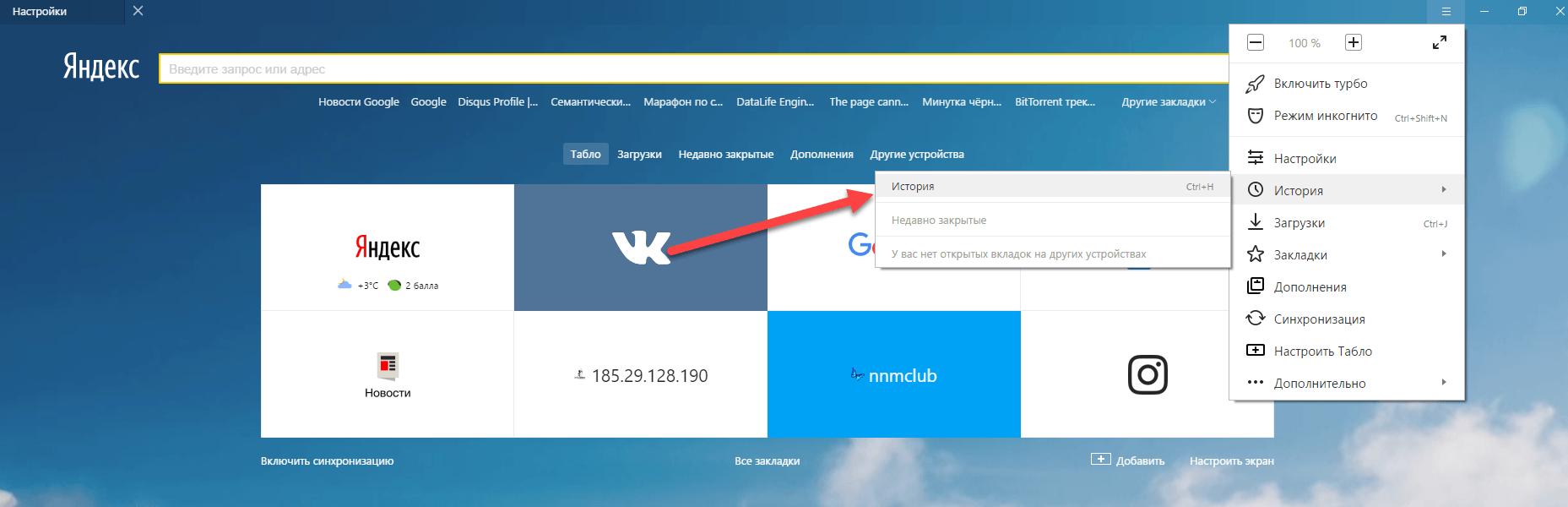 Как очистить историю в Яндексе?