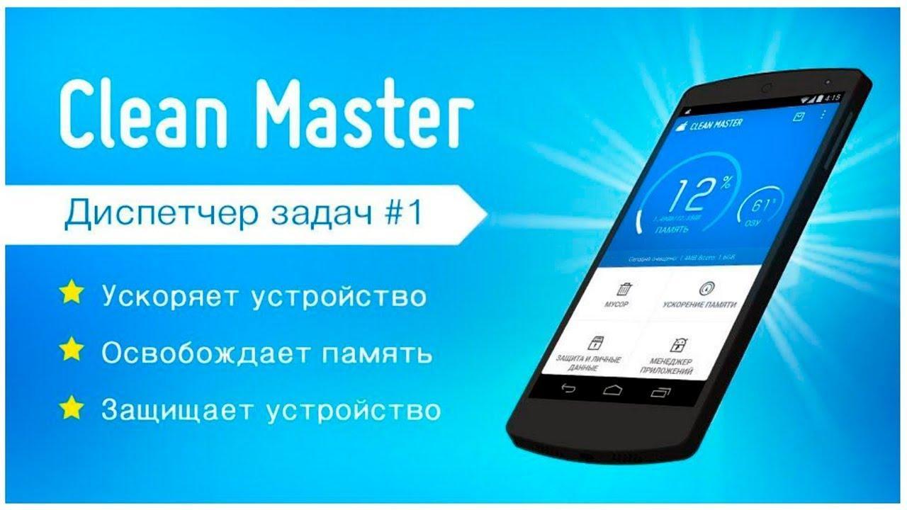 Clean Master для Андроид: Скорость работы, чистота системы и загрузка RAM как «только из коробки»