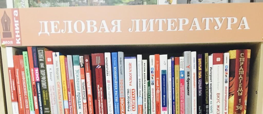 Как быстро читать деловую литературу? Используем «книговыжималки»