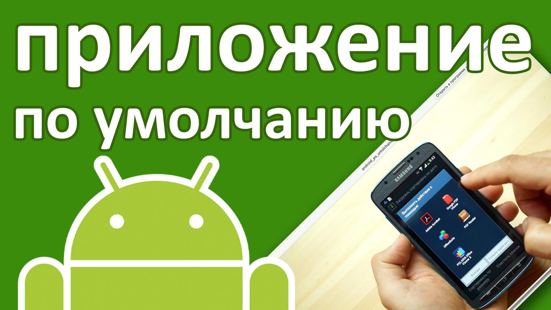 Как изменить приложения по умолчанию в Android?