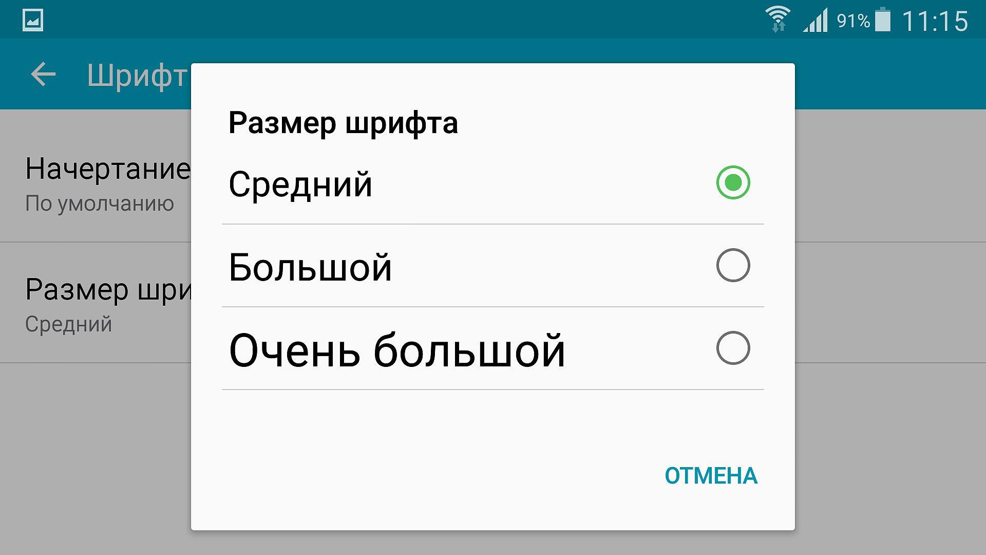 Увеличиваем шрифт на смартфоне или планшете с Android