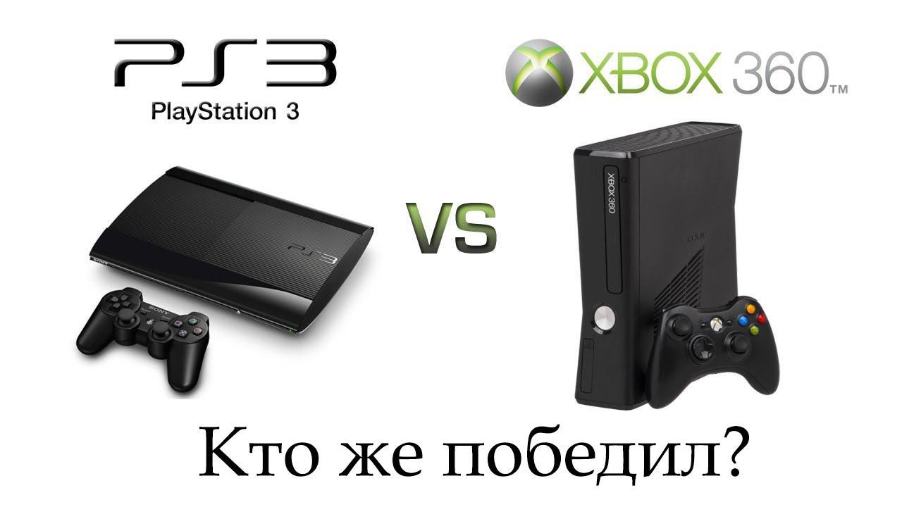 Sony PlayStation 3 или XBox 360: что лучше купить?