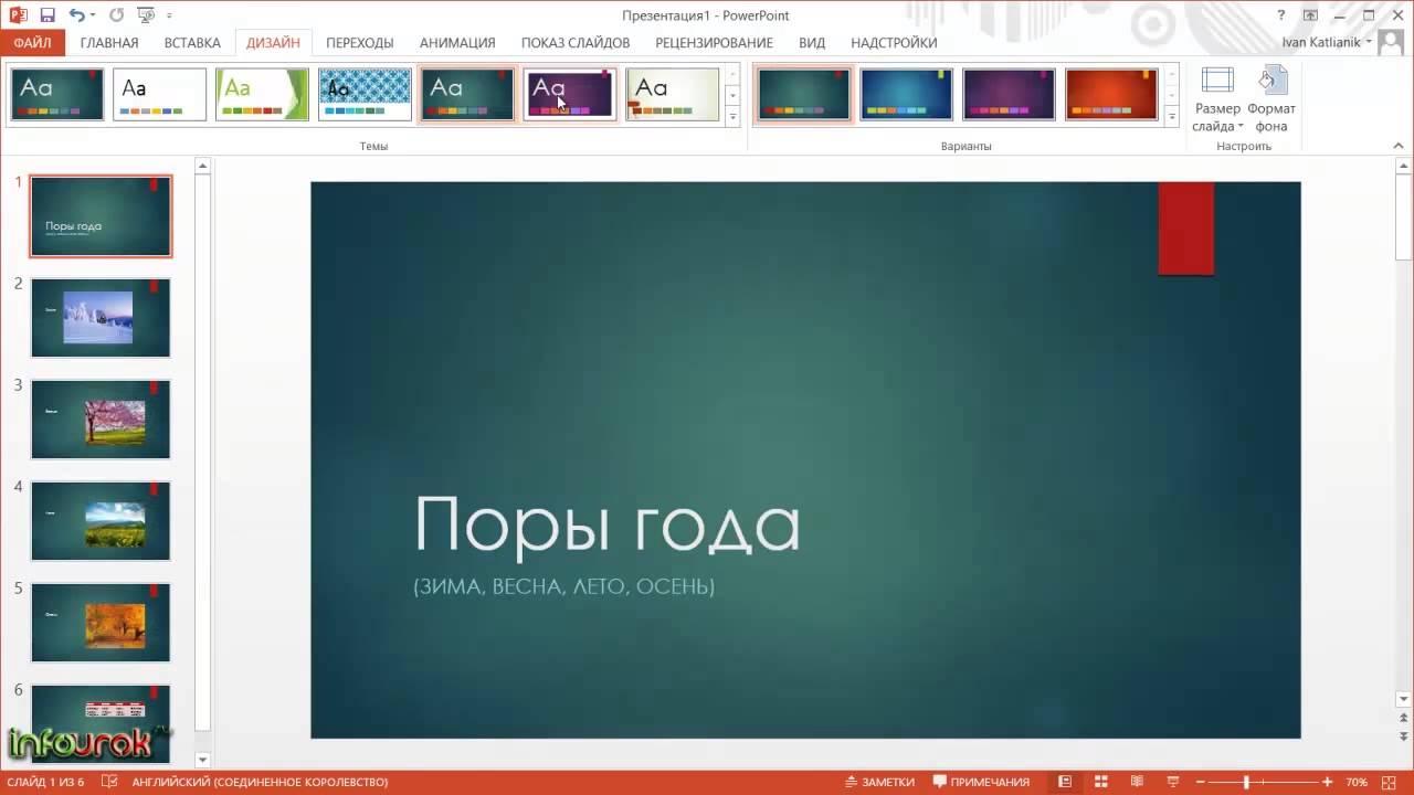 С сайта Microsoft Office можно скачать отличные шаблоны для презентаций, текстовых документов и таблиц