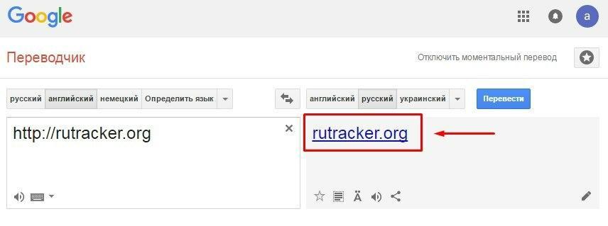 Как открыть заблокированный сайт: воспользуйтесь Переводчиком Google