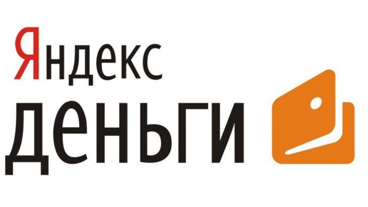 Неактивные пользователи Яндекс.Денег будут платить абонентскую плату