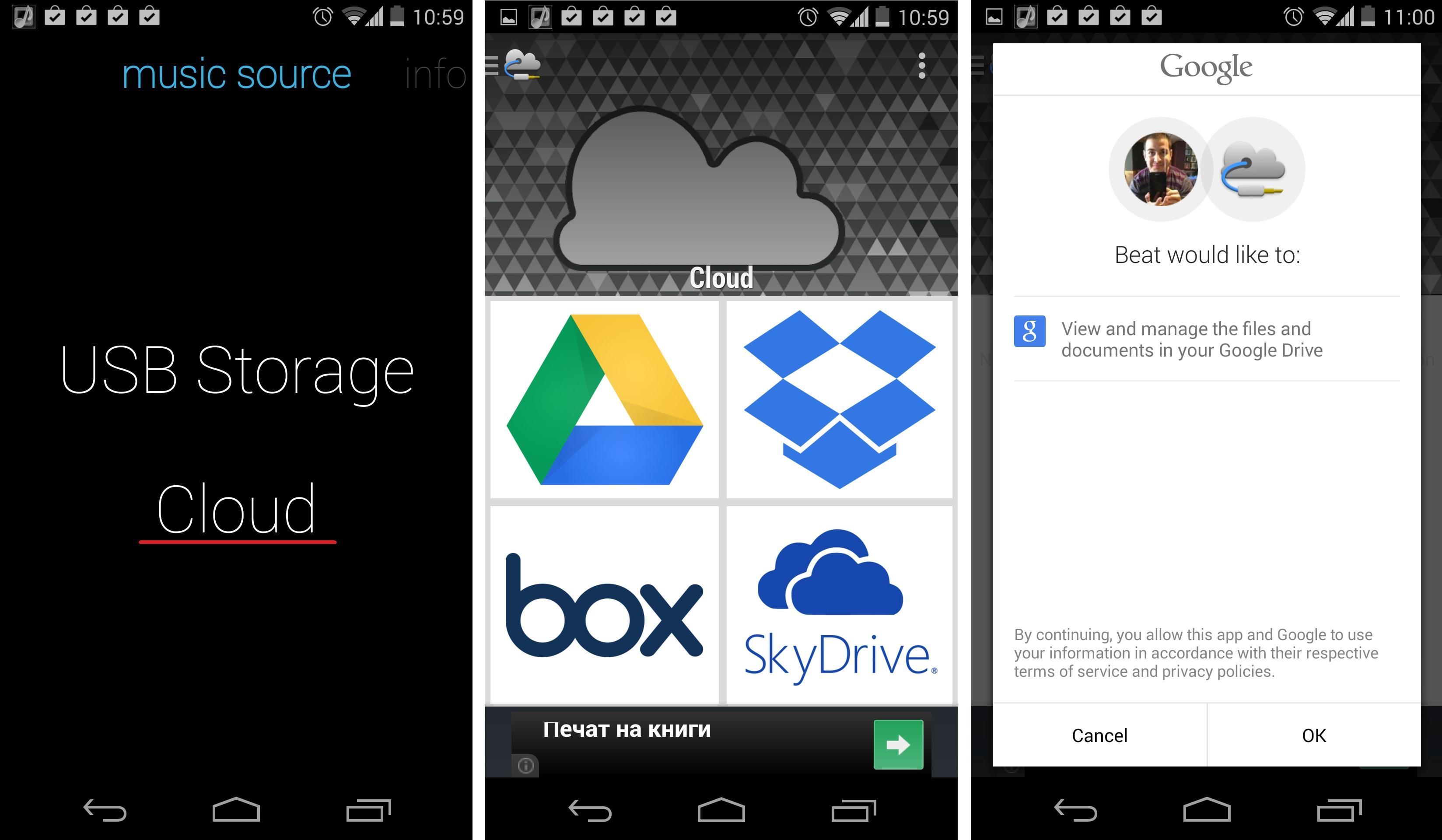 Музыкальный плеер Beat для Android воспроизводит музыку из Dropbox и Google Drive
