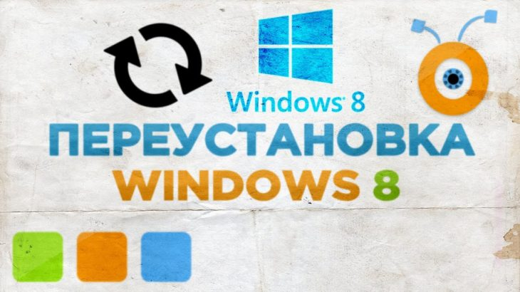 Как сделать чистую переустановку Windows