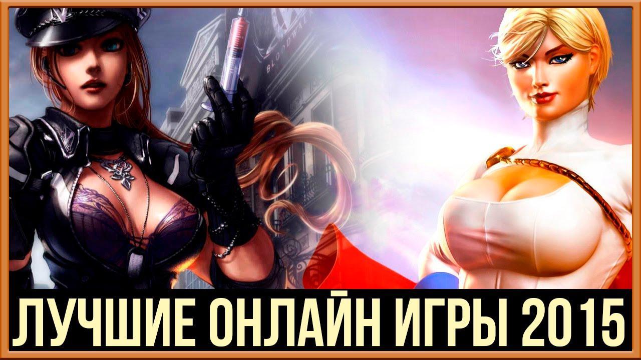 Лучшие онлайн игры – Рейтинг 2015