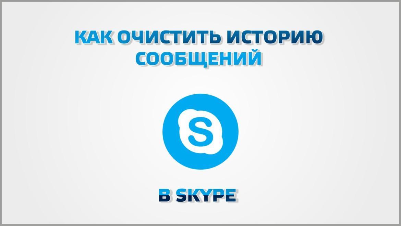 Как удалить историю сообщений в Skype