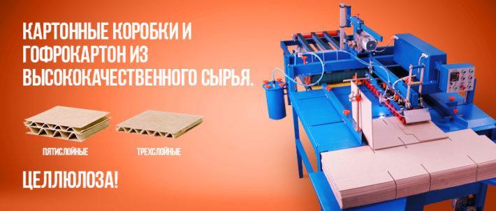 Как производится гофрокартон для картонных коробок?