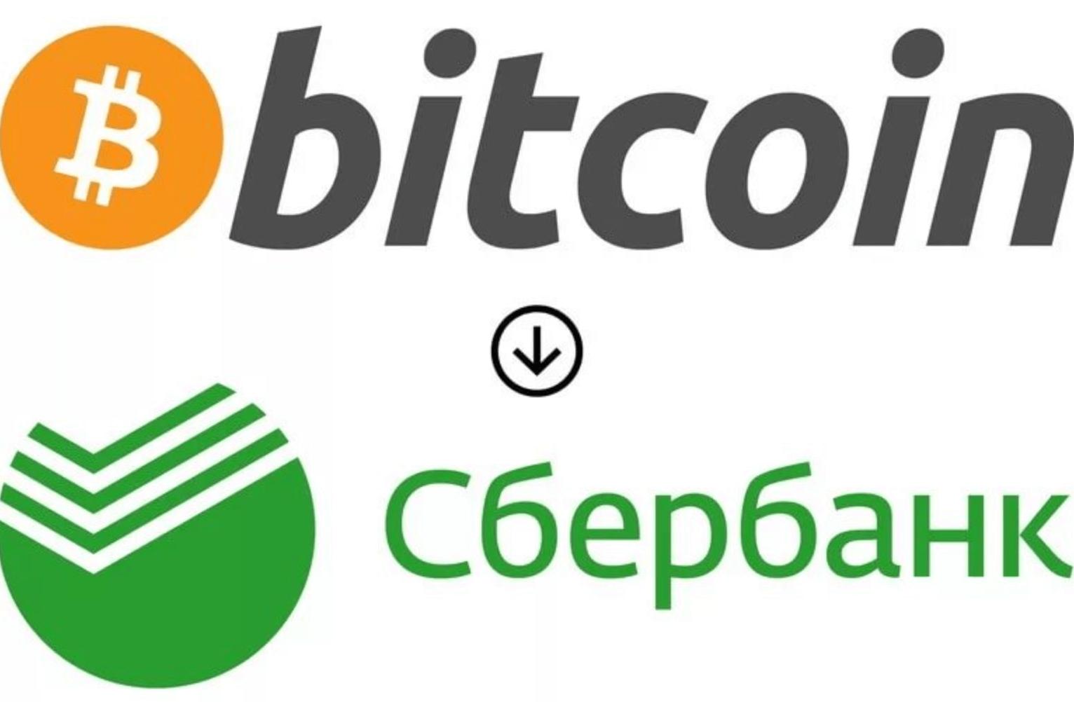 Лучшие варианты обмена биткоин на карту «Сбербанка»