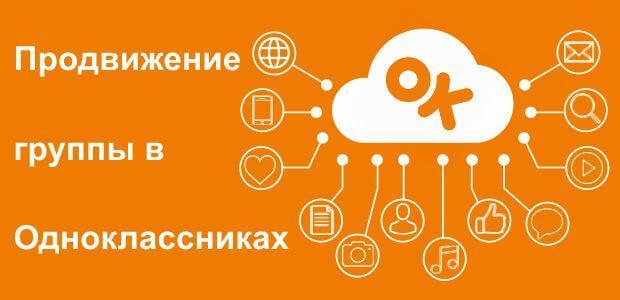 Как раскрутить страницу на Одноклассниках