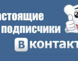 Как повысить количество живых подписчиков вконтакте